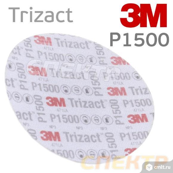 Круг шлифовальный ф150 3M Trizact P1500 липучка. Фото 2.