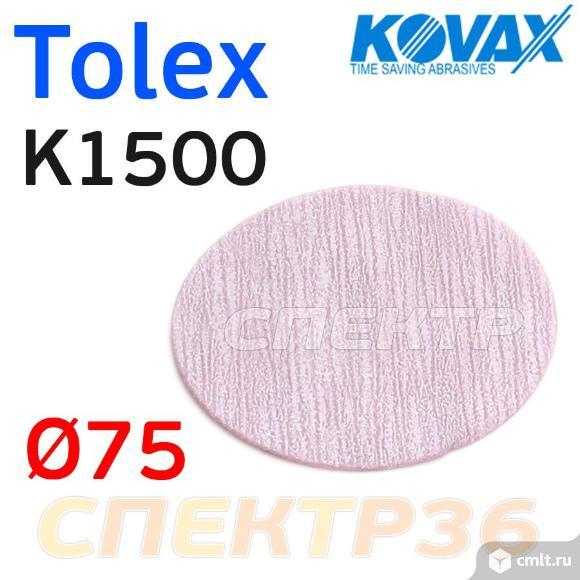 Круг шлифовальный ф75 Kovax Tolex K1500 Dry. Фото 1.