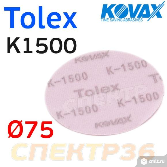 Круг шлифовальный ф75 Kovax Tolex K1500 Dry. Фото 2.