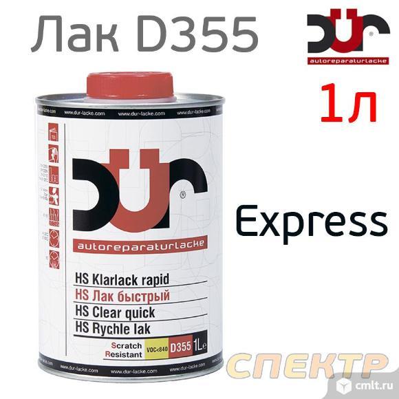 Лак DUR D355 HS 2+1 (1л)  быстрый Express. Фото 1.