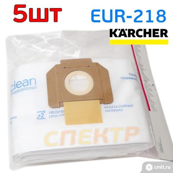Мешок для пылесоса синтетический Karcher WD3 (5шт). Фото 2.