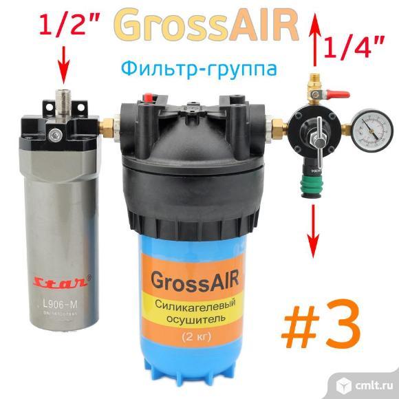 Модульная группа осушителя воздуха GrossAIR #3. Фото 1.