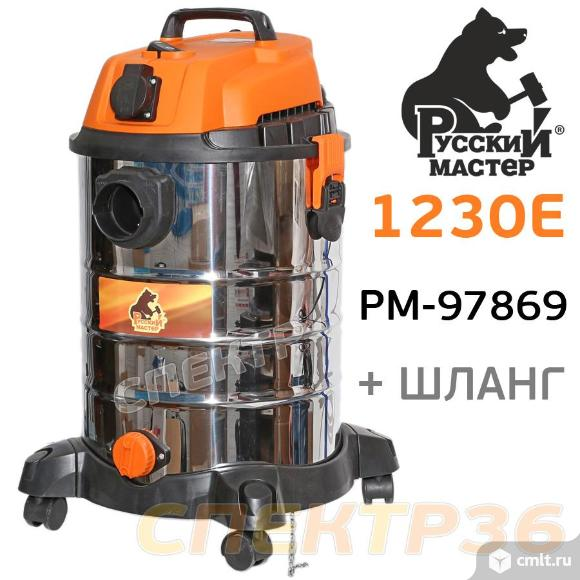 Пылесос Русский Мастер 1230E с автоматикой. Фото 1.