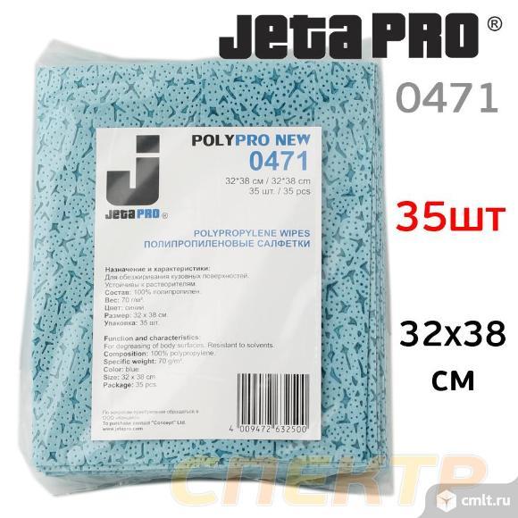 Салфетки протирочные в пачке (35шт) JetaPRO синие. Фото 1.