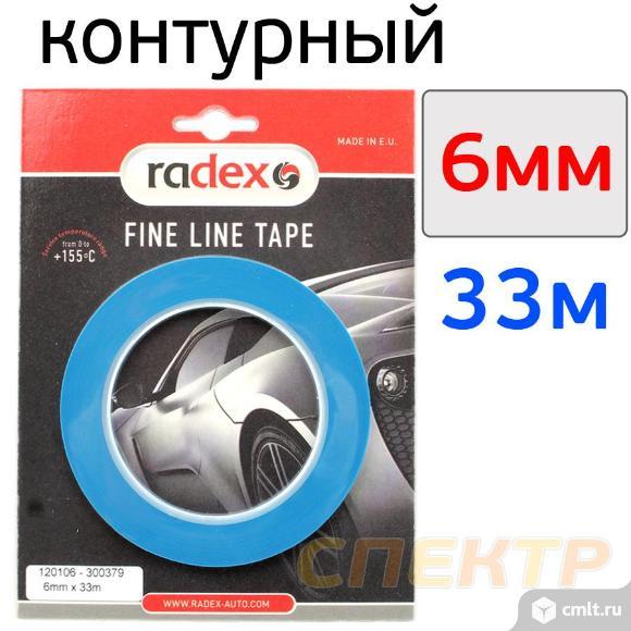 Скотч контурный RADEX 6мм х 33м для дизайна. Фото 1.