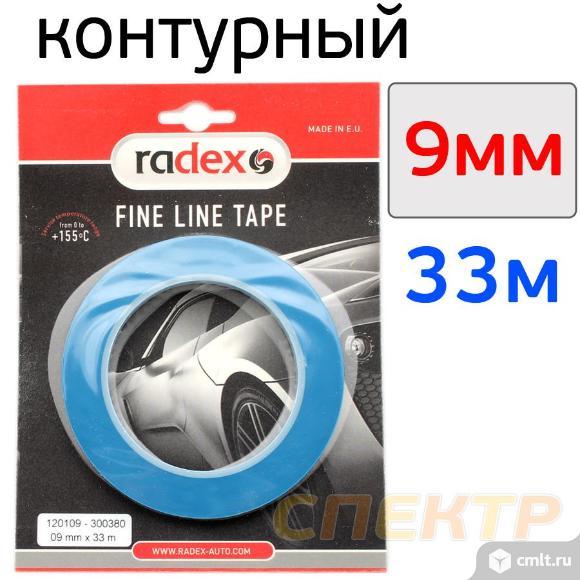 Скотч контурный RADEX 9мм х 33м для дизайна. Фото 1.