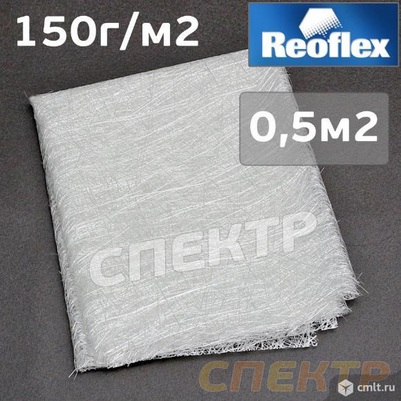 Стекломат REOFLEX (150г/м2, 0,5м2). Фото 1.