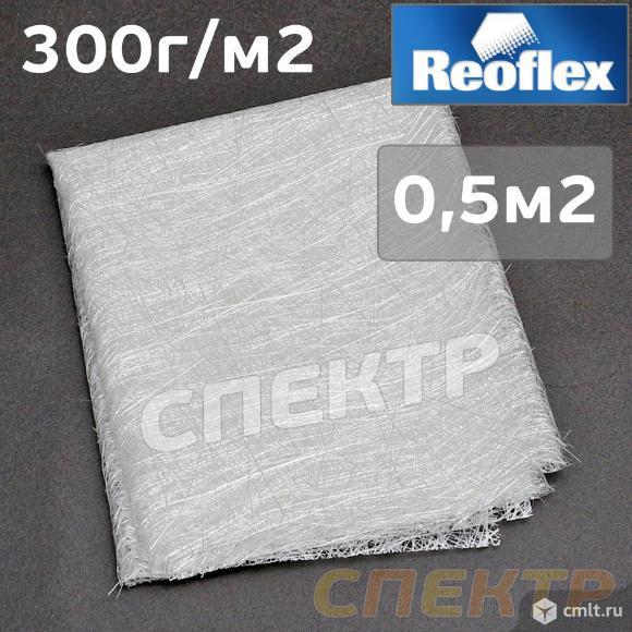 Стекломат REOFLEX (300г/м2, 0,5м2). Фото 1.