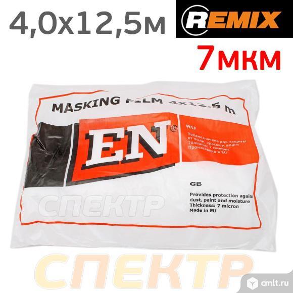 Укрывной материал 7мкм REMIX (4,0х12,5м). Фото 1.