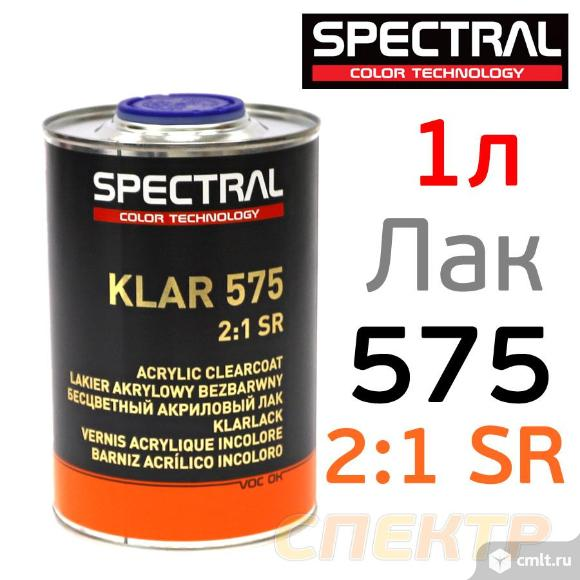 Лак Spectral KLAR 575 SR 2+1 (1л) без отвердителя. Фото 1.