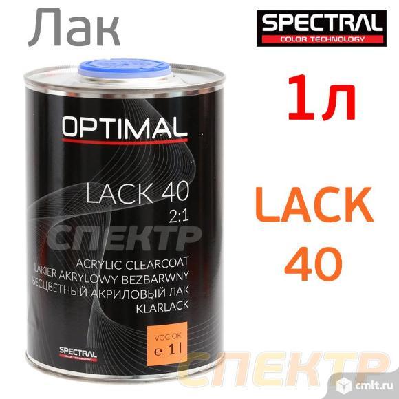 Лак Spectral OPTIMAL LACK40 2+1 (1л). Фото 1.