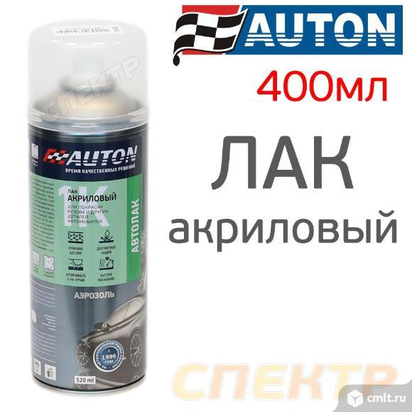 Лак-спрей глянцевый AUTON акриловый (520мл). Фото 1.