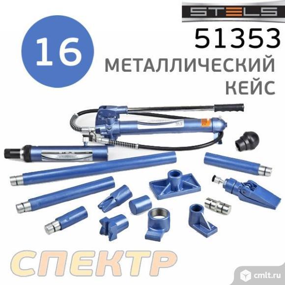 Набор гидравлический для кузовного ремонта STELS. Фото 1.