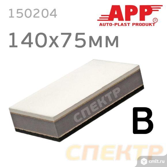Шлифблок пенный APP .B. 140x75мм Profi. Фото 2.