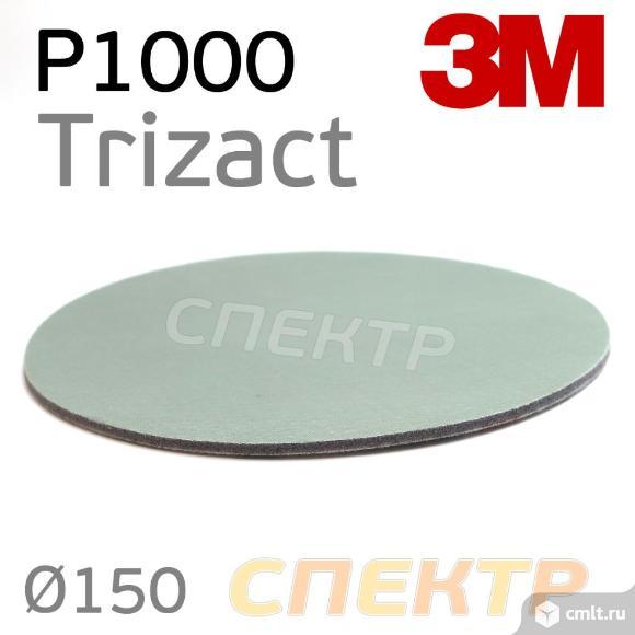 Шлифовальный диск на поролоне 3M Trizact P1000. Фото 1.