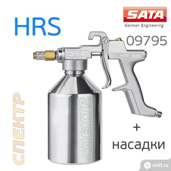 Пистолет для консервации полостей SATA 09795 HRS. Фото 1.