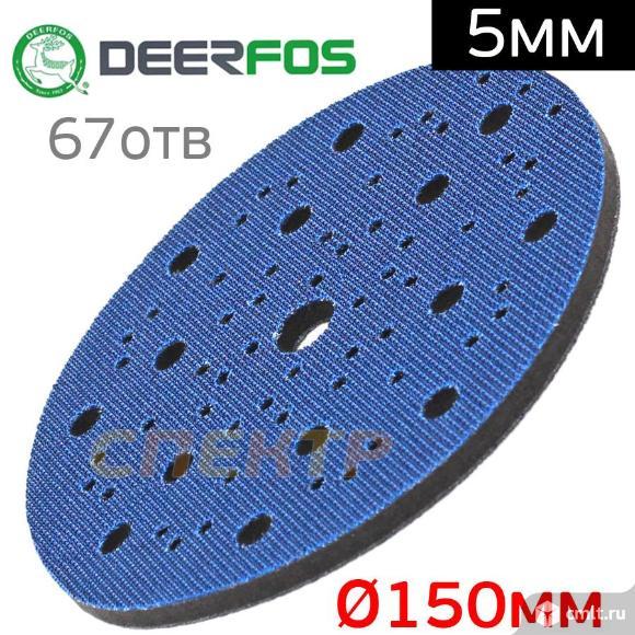 Прокладка-липучка D150 ( 5мм) 67отв. Deerfos. Фото 2.