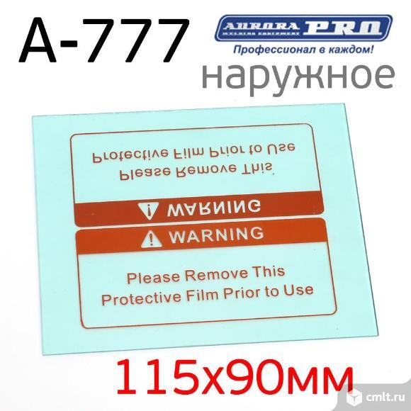 Стекло защитное для маски Aurora-777 (115х90мм). Фото 1.
