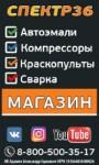 Магазин Спектр-36