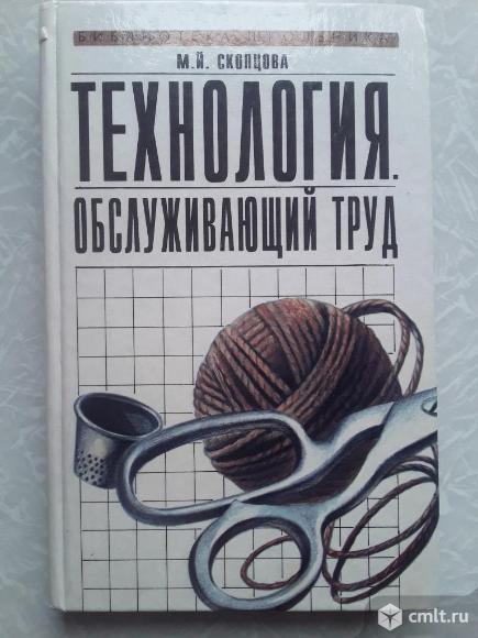 Книга Скопцова. Технология. Обслуживающий труд 5-8 класс. Фото 1.