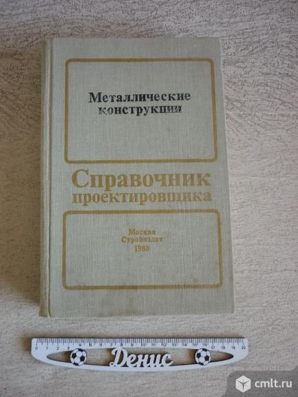 Справочник проектировщика. Фото 1.