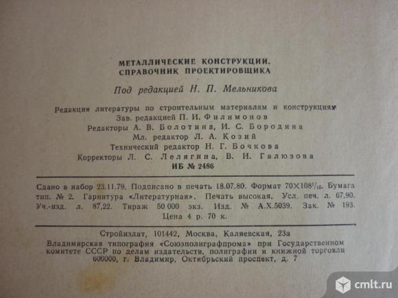 Справочник проектировщика. Фото 10.