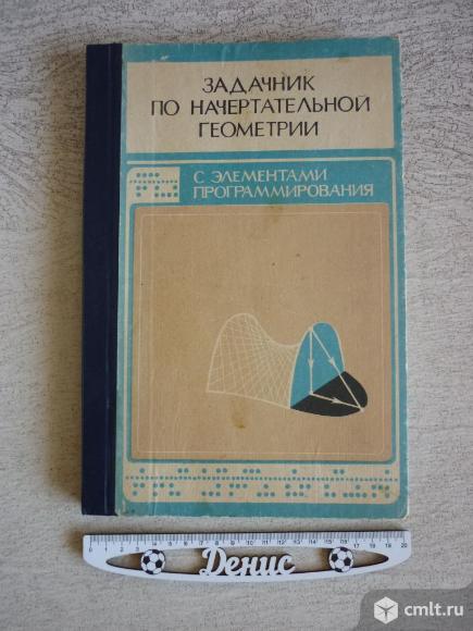 Задачник по начертательной геометрии. Фото 1.