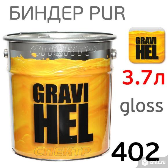 Биндер GRAVIHEL 402 PUR (3,7л) 3:1 глянцевый. Фото 2.
