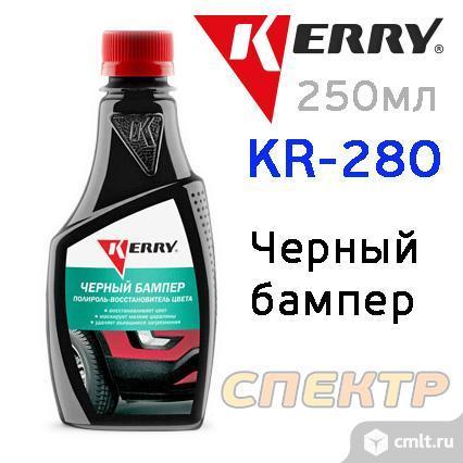 Восстановитель цвета черных бамперов KERRY KR-280. Фото 1.
