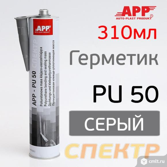 Герметик шовный APP  PU50 (310мл) серый ПУ. Фото 1.