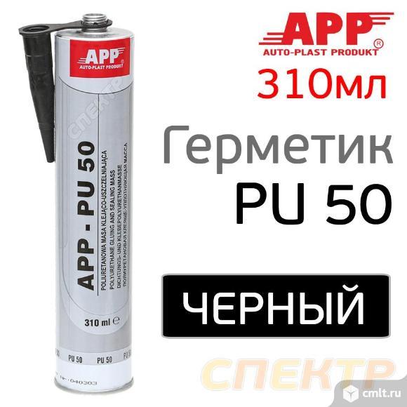 Герметик шовный APP  PU50 (310мл) черный ПУ. Фото 1.