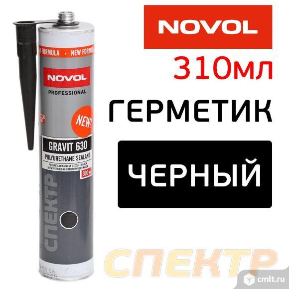 Герметик шовный NOVOL 630 PU черный картридж 310мл. Фото 1.