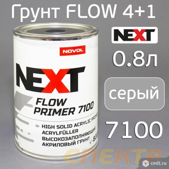 Грунт NOVOL Next 4+1 Flow Primer 7100 (0,8л) серый. Фото 1.