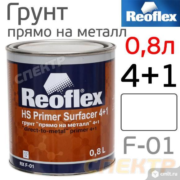 Грунт REOFLEX 4+1 Прямо-На-Металл 0.8л белый. Фото 1.