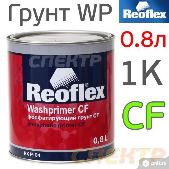 Грунт кислотный REOFLEX Wash Primer (0,8л) 1К. Фото 1.