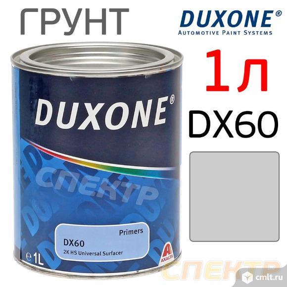 Грунт-наполнитель 2К Duxone DX-60 HS светло-серый. Фото 1.