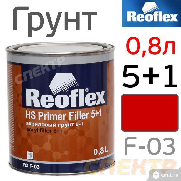 Грунт-наполнитель Реофлекс 5+1 (0,8л) красный. Фото 1.
