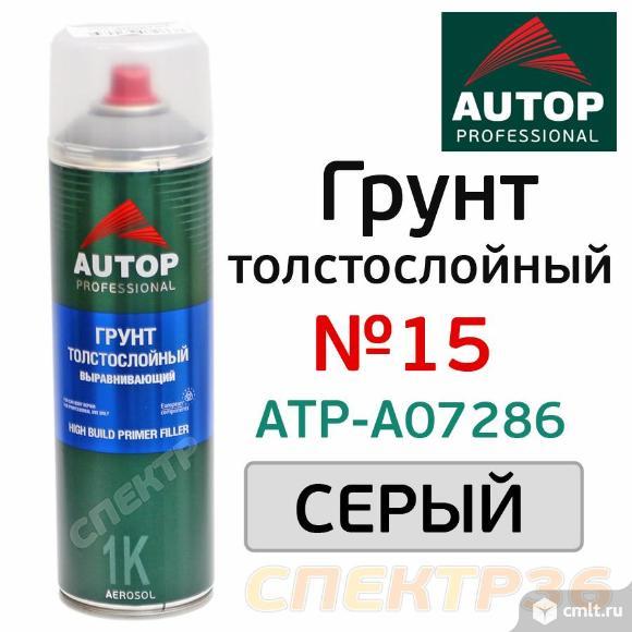 Грунт-спрей AUTOP №15 толстослойный выравнивающий. Фото 1.