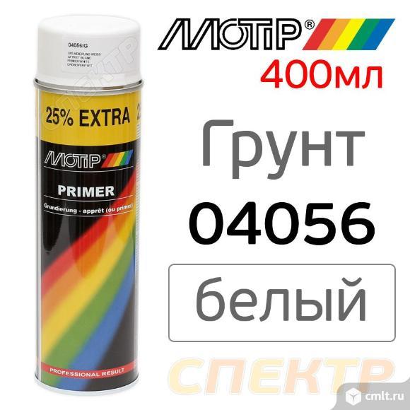 Грунт-спрей MOTIP 4056 белый (500мл) акриловый. Фото 1.