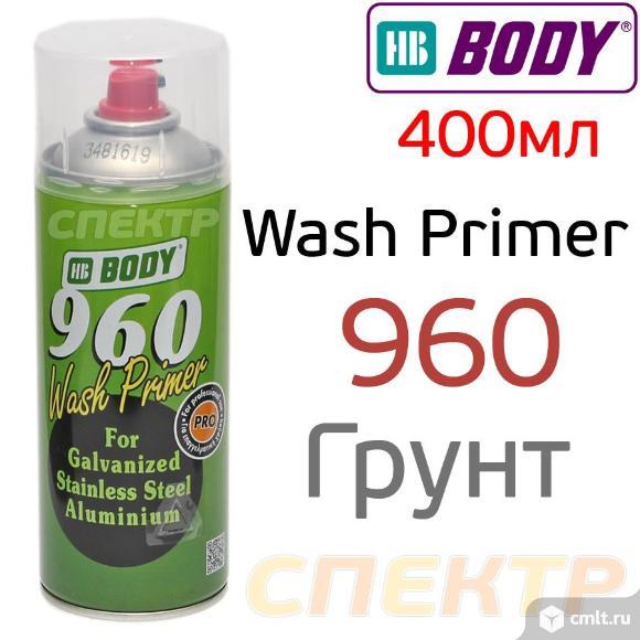 Грунт-спрей кислотный HBBODY 960 Wash Primer 400мл. Фото 1.