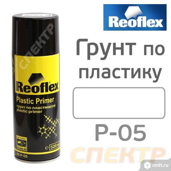 Грунт-спрей по пластику REOFLEX прозрачный (520мл). Фото 1.