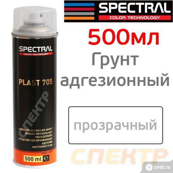 Грунт-спрей по пластику Spectral PLAST 705 (500мл). Фото 1.
