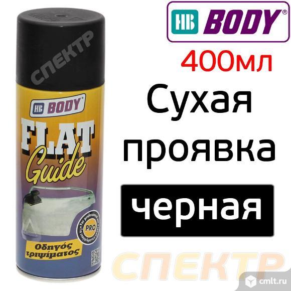 Грунт-спрей проявочный BODY FLAT черный (400мл). Фото 1.