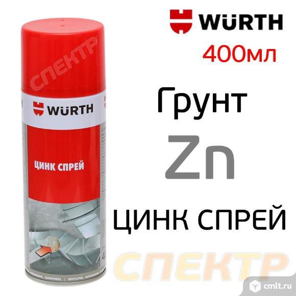 Грунт-спрей с цинком Wurth ЦИНК (400мл) серый. Фото 1.