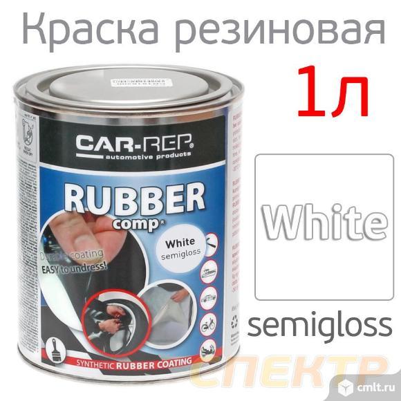 Жидкая резина Car-Rep RUBBER (1л) белая матовая. Фото 1.