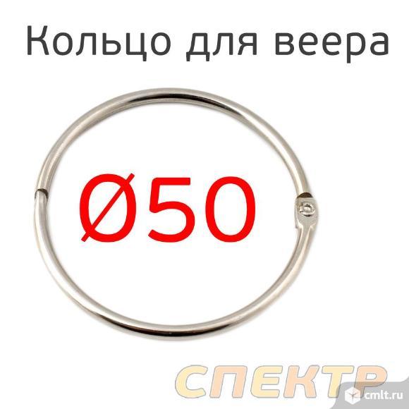 Кольцо для цветового веера (50мм) большое. Фото 1.