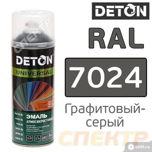 Краска для металла RAL 7024 Графитовый серый. Фото 1.