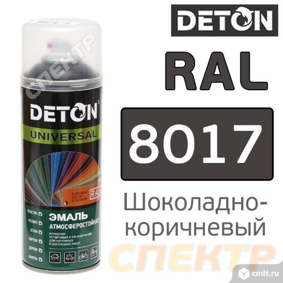 Краска для металла RAL 8017 Шоколадно-коричневый. Фото 1.