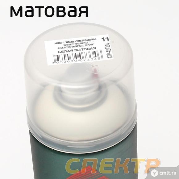 Краска-спрей AUTOP №11 белая МАТОВАЯ (520мл). Фото 2.