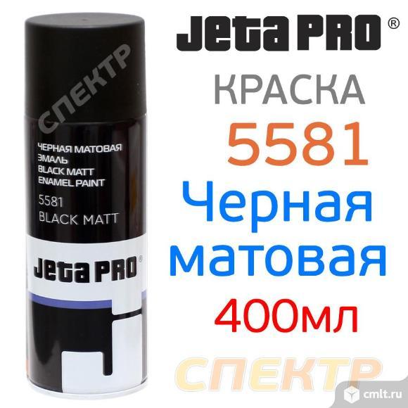 Краска-спрей JETA 5581 черная матовая (520мл). Фото 1.